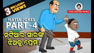 Natiara Sir nka jhiaku prema Natia Joke Part 4 Odia cartoon comedy