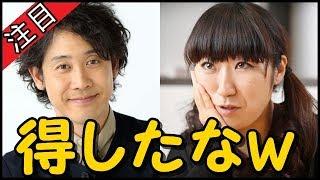 大泉洋さんと大宮エリーさんの面白トークですw.