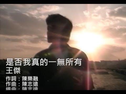 王傑 Dave Wang - 是否我真的一無所有 Is It True That I Have Nothing Of My Own (官方完整版MV)