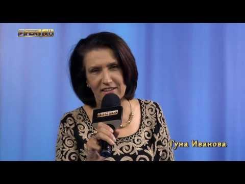 Гуна Иванова - поздрав за Игнажден