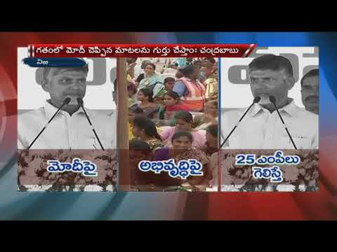 AP CM Chandrababu Naidu Serious Comments On PM Narendra Modi | ABN Telugu