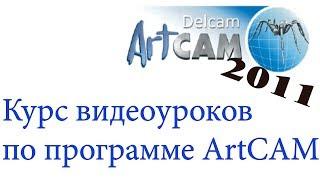 Курс обучения программе ArtCAM 2011. Урок № 20 Создание УП  1 часть Черновая обработка