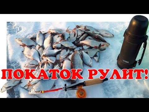 Куча Рыбы на Покаток ? Зимняя Рыбалка 2021