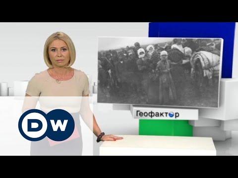 Геофактор: Геноцид армян - немцы готовы назвать все своими именами (21.04.15)