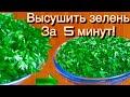Как высушить любую зелень за 1-5 минут! . Цвет и аромат сохраняются, а главное очень быстро!