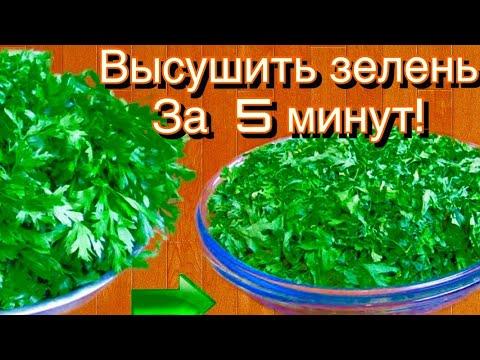 Как сушить траву в микроволновке