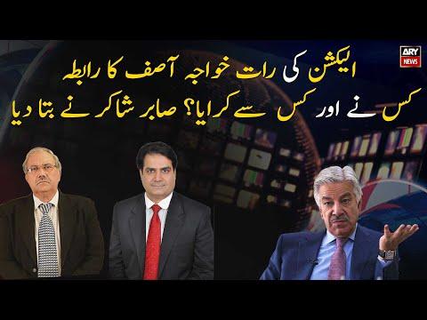 Contact of Khawaja