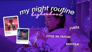 MY NIGHT ROUTINЕ учёба монтаж уход за телом и рецепт для ужина