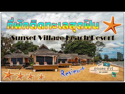 Sunset Village Beach Resort ซันเซ็ท วิลเลจ บีช รีสอร์ท I ที่พักสุดฟิน รับวิตามิน Sea ให้เต็มอิ่ม New