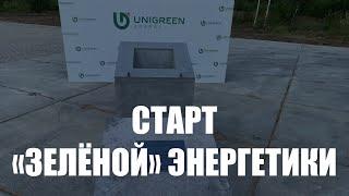 Под Черняховском началось строительство заводов по выпуску оборудования для «зелёной» энергетики