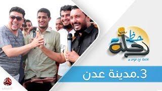 برنامج رحلة حظ | الحلقة  3 - عدن  | تقديم خالد الجبري | يمن شباب