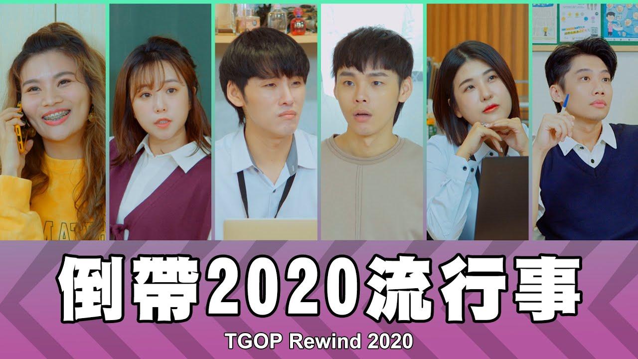 這群人 TGOP │倒帶2020流行事 TGOP Rewind 2020