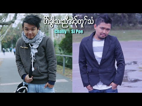 Karen new song by Chally ft Si Poe