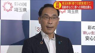 埼玉県知事「東京都への不要不急の外出控えて」(20/06/29)