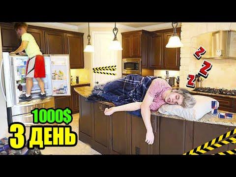 КТО ПОСЛЕДНИЙ ВЫЙДЕТ С КУХНИ ПОЛУЧИТ 1000$