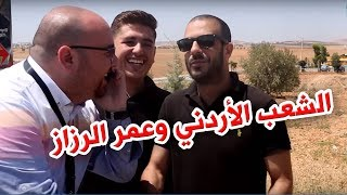 رسائل الشعب الأردني الى دولة رئيس الوزراء عمر الرزاز!