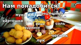 драники картофельные (как у бабушки) сытый камрад