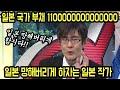 [일본반응] 거짓말쟁이 나라 4위 일본 - YouTube