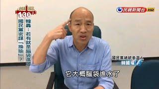 國民黨掀「換瑜計畫」 韓轟:若有 國民黨腦袋進水-民視新聞