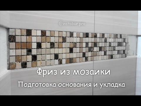 Укладка плитки в ванной. Фриз из мозаики.