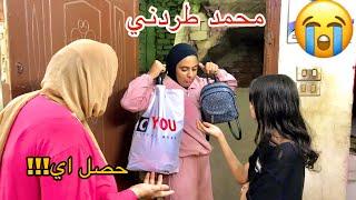 حسبي الله محمد طردني من البيت الفجر بشنطة هدومي..!😭