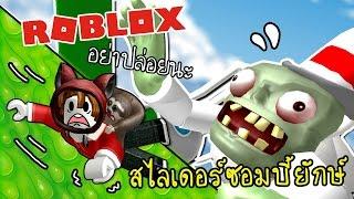 สล๊อตหัวทิ่มบนสไลเดอร์ซอมบี้ยักษ์ | Roblox [zbing z.]