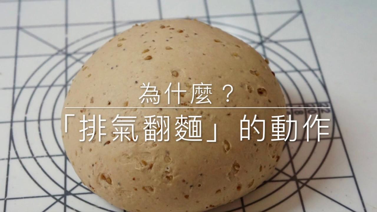 基礎發酵中途的「排氣翻麵」?中低含水量麵團的排氣翻麵理由和操作 - YouTube