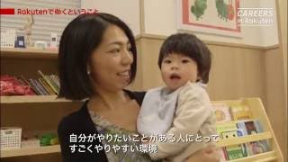 楽天社員インタビュー動画 「Careers at Rakuten」マーケテイング部 Micchan