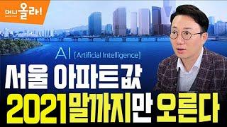 """[머니올라 65회]""""서울 집값 반토막날 수도&…"""