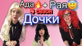 Ада🔥+Рая😇 4 сезон Дочки!!!