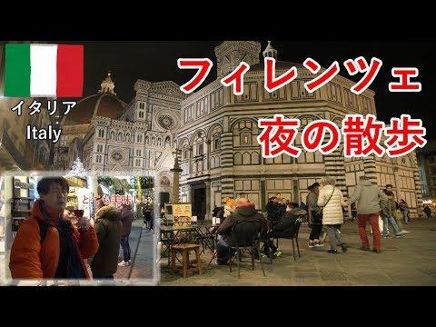 イタリア旅2019その3 フィレンツェ夜の散歩パニーノとワインとサラミが美味しい無職旅旅行記
