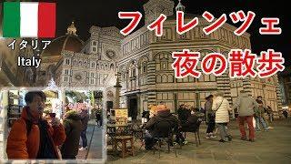 イタリア旅2019その3 フィレンツェ夜の散歩、パニーノとワインとサラミが美味しい【無職旅】【旅行記】
