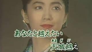 天城越え / 石川さゆり - 歌詞ナビ