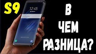 ✅ ЧЕМ Samsung Galaxy S9 и S9+ ОТЛИЧАЮТСЯ ОТ ПРОШЛЫХ МОДЕЛЕЙ? [BAS Channel]