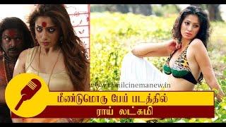 After Hindi juli 2 Back to tamil horror movie Rai lakshmi| Tamil Cinema News