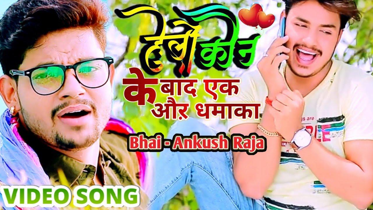 Ankush Raja Song _ Hello kaun Ke _ के बाद एक और धमाका _ हेल्लो कौन _ Video कॉल पर आव मीठीया