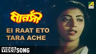 Eai Raat - Lata Mangeshkar - Bengali Movie Manasi in Bengali Movie Song