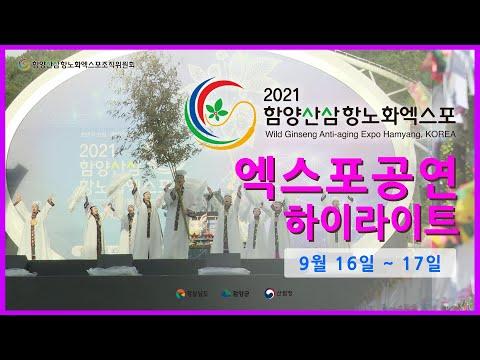 2021함양산삼항노화엑스포 9.16 ~ 09. 17 공연 하이라이트