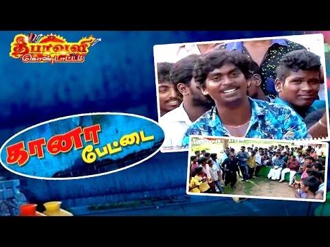 Deepavali Special Program - Deepavali Gana | November 10