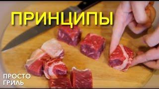 Как нарезать мясо для шашлыка