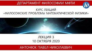 История и философия науки, Антонюк П.Н, 10.10.20