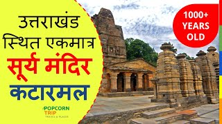 Katarmal Sun 🌄 Temple Almora, Uttarakhand, कटारमल सूर्य मंदिर, अल्मोड़ा,  उत्तराखंड।