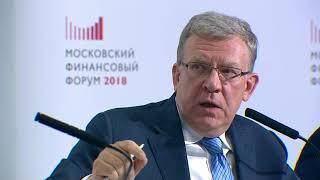 Выступление Председателя Счетной палаты Алексея Кудрина на Московском финансовом форуме 2018