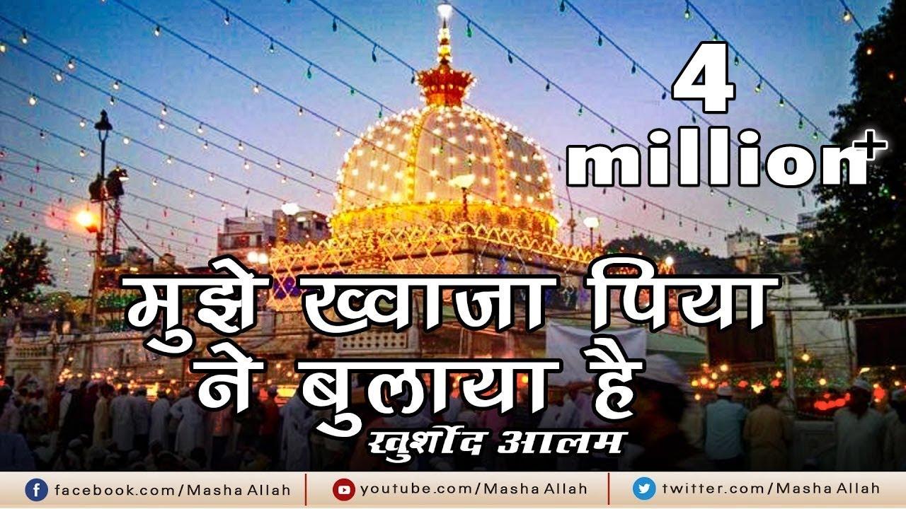 Mujhe Khwaja Piya Ne Bulaya Hai   Mera Khwaja Mera Peer Hai   Khurshid Alam    Ajmer Sharif Dargah