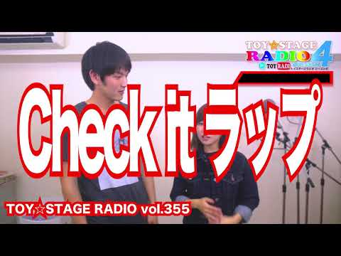 TOY☆STAGE RADIO vol.355 〜Check it ラップ〜