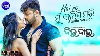 "Hai Re Mun Galini Mari   Film ""Biju Babu"" Video Song   Anubhav & Supriya   Sidharth Music"