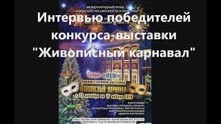МИГ  Интервью на выставке Живописный карнавал