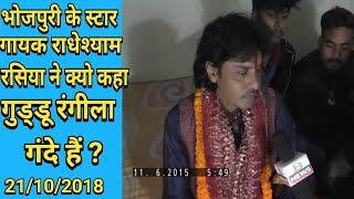 राधेश्याम रसिया ने कहा गुड्डू रंगीला गंदे हैं बताए भोजपुरी अश्लील गाने का मतलब radheshyam rashiya