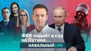 ФБК подаёт в суд на Путина