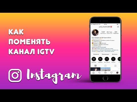 Как Переключаться 🔁 Между аккаунтами IGTV 📺в инстаграме? Лайфхаки Инстаграм